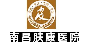 南昌肤康皮肤病医院logo